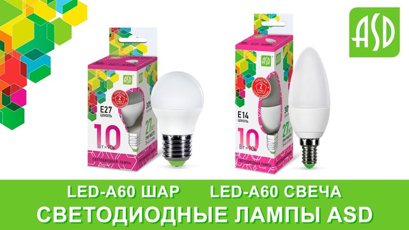 Светодиодные лампы ASD LED-A60 (с цоколем Е27 и Е14)