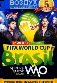 12 Июля * FIFA WORLD CUP * Клуб ВОЗДУХ