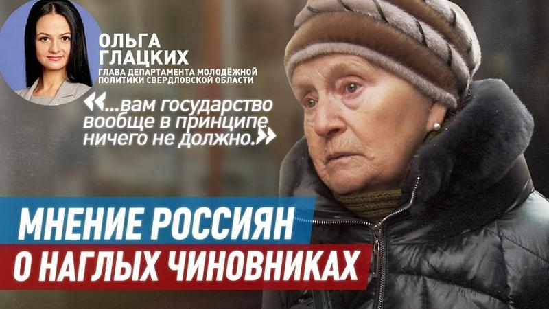 Что думают россияне о наглых чиновниках ОПРОС