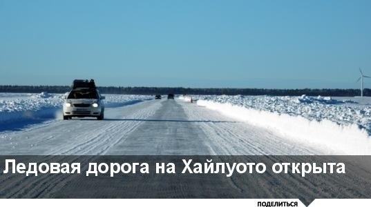 Ледовая дорога на Хайлуото открыта