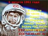 Ретровидео. МОСКВА ВСТРЕЧАЕТ КОСМОНАВТА. Герман Титов. 1961