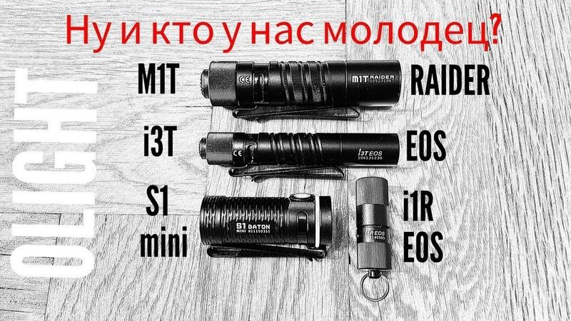 Беглое сравнение по свету Olight S1 mini, i1R EOS, M1T, i3T EOS.