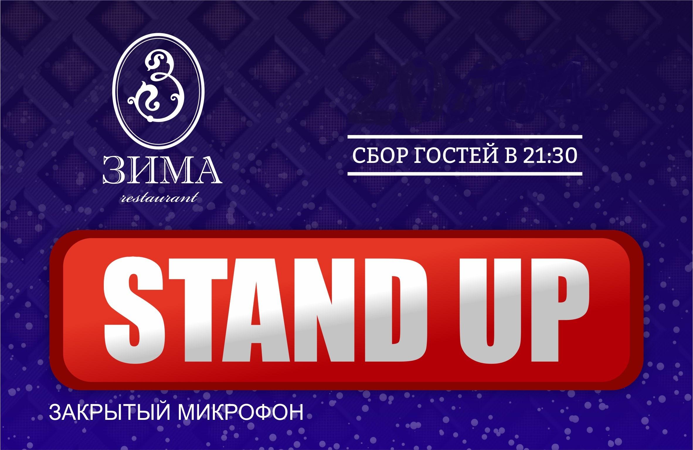 """Купить билеты на StandUP в """"Зиме"""""""