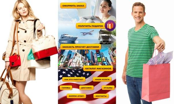 Сайт Для Заказа Одежды Дешево