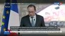 Новости на Россия 24 • Фийона с супругой вызвали на допрос