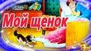 Мой щенок. Сергей Михалков. Сказки на ночь. Мультфильм перед сном. АудиоСказки с картинками