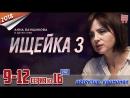 Ищeйкa (3 сезон) / HD 720p / 2018 (детектив). 9-12 серия из 16