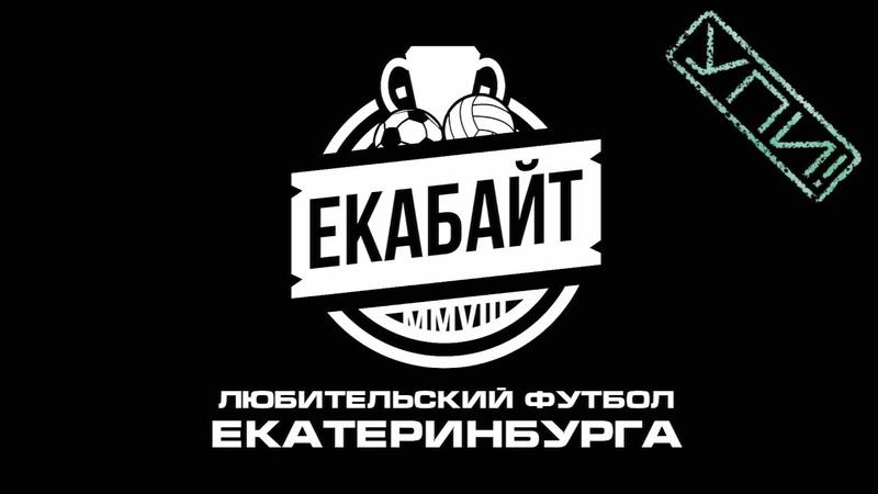 Обзоры 12 тура VI Чемпионат Екабайт-УПИ (2 дивизион)