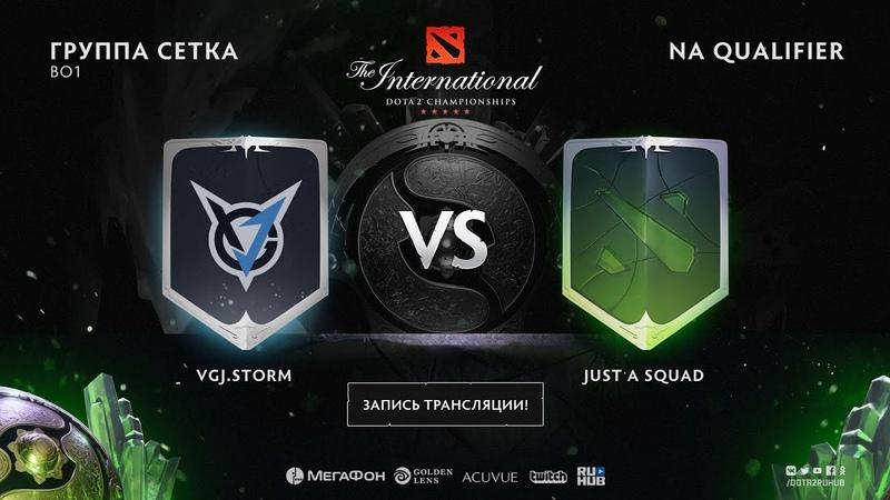 Vs Just a Squad The International NA QL Adekvat