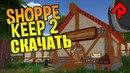 Скачать Shoppe Keep 2 (Download)