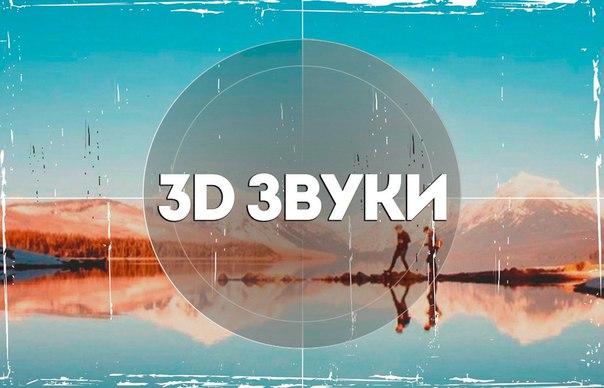 Великолепные 3D звуки, закройте глаза и наслаждайтесь игрой воображения.