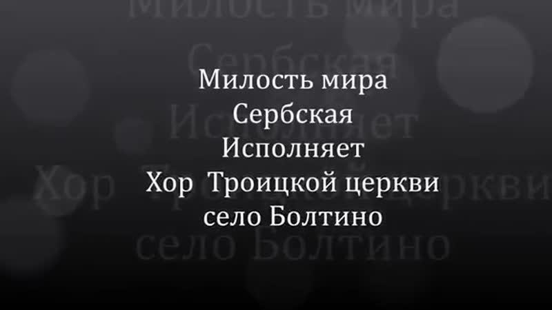 Милость мира (Сербская).