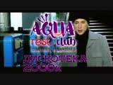12 января! Данко + Дискотека 2000!