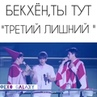 "💋 EXO my Kings 👑❤ on Instagram: ""Как же они друг на друга смотрят😍 . . . . Сегодня в стрисе будет игра😆 . . . . . EXO EXOL CHANYEOL KAI SUHO ..."