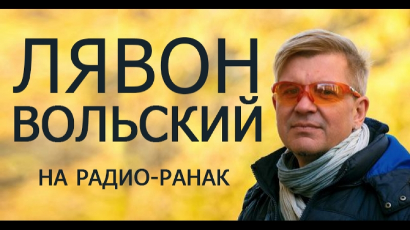 Лявон Вольский на Радио РАНАК