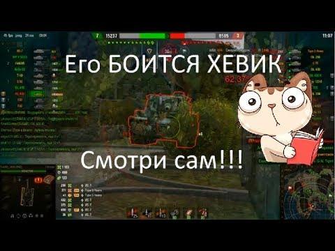 World of tanks Фланг для одного