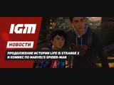 IGM News (19.12.18)