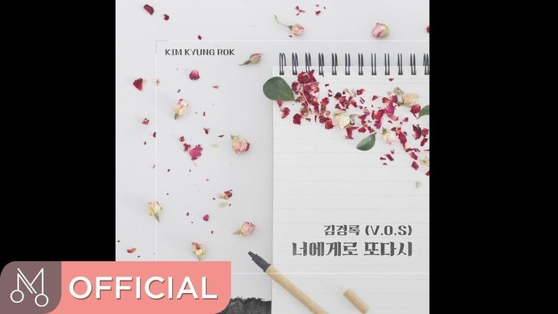 김경록 (V.O.S) '끝까지 사랑 OST Part.01' - 너에게로 또 다시
