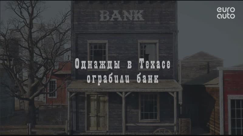 Ограбление по-техасски