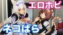 18禁 エロホビも行っちゃうよ!【ネコぱら ココナツ12450ズキ 1/4スケールフ