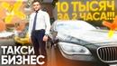 ТАКСИ БИЗНЕС как я заработал 10000 рублей за 2 часа / РСП содержанки / ТИХИЙ