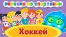 Детские песенки – Спортания – Хоккей. Песни для детей