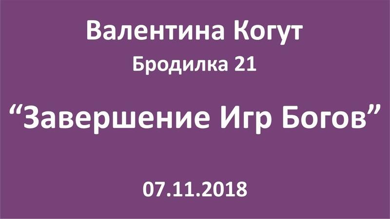 Завершение Игр Богов Бродилка 21 с Валентиной Когут