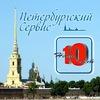 Петербургский Сервис