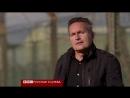 Как и за что убили Литвиненко_ документальный фильм Би-би-си