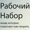 Myworkset.ru - вещи, которые помогают творить