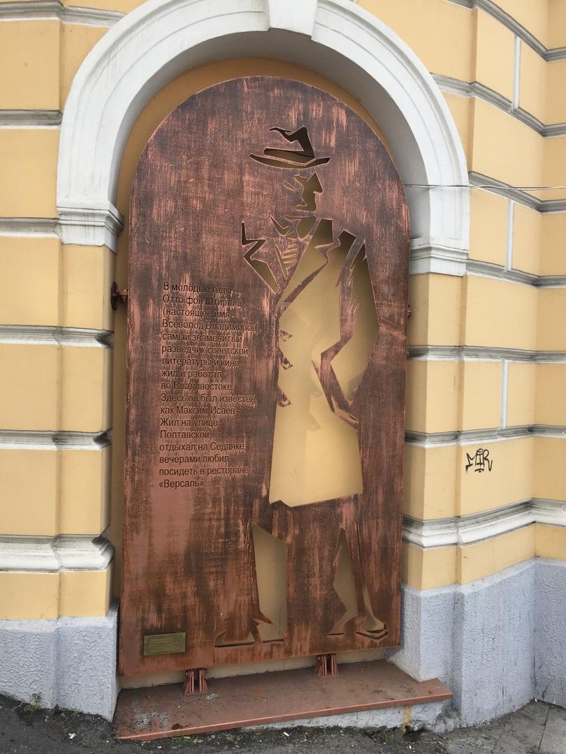 Мастер-класс Владивосток. Памятник Штирлицу
