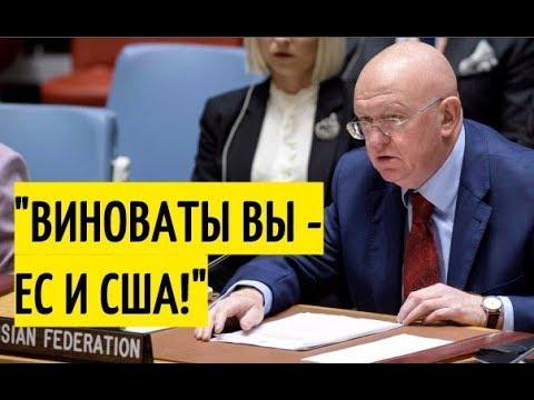 В ООН все в ШОКЕ! Небензя рассказал ПРАВДУ об Украине, которая РЕЖЕТ уши ЗАПАДУ! Срочно!