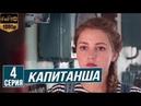 Капитанша 4 серия Мелодрама, 2017 HD / Русские мелодрамы 2017