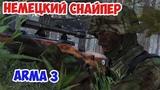 НЕМЕЦКИЙ СНАЙПЕР ДЕРЖИТ ОБОРОНУ ARMA 3 IRON FRONT