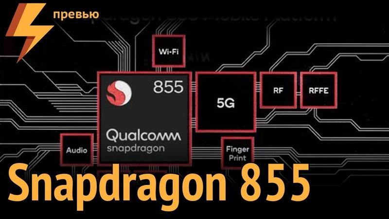Snapdragon 855 vs Kirin 980 vs Exynos 9820 - Трехкластерная Революция