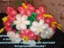 Розыгрыш от 24.09. Воздушные шары