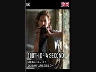 2404.Одна сотая секунды/ One Hundredth of a Second (2006)  HD (короткометражный х/ф) дна сотая секунды (One Hundredth of a