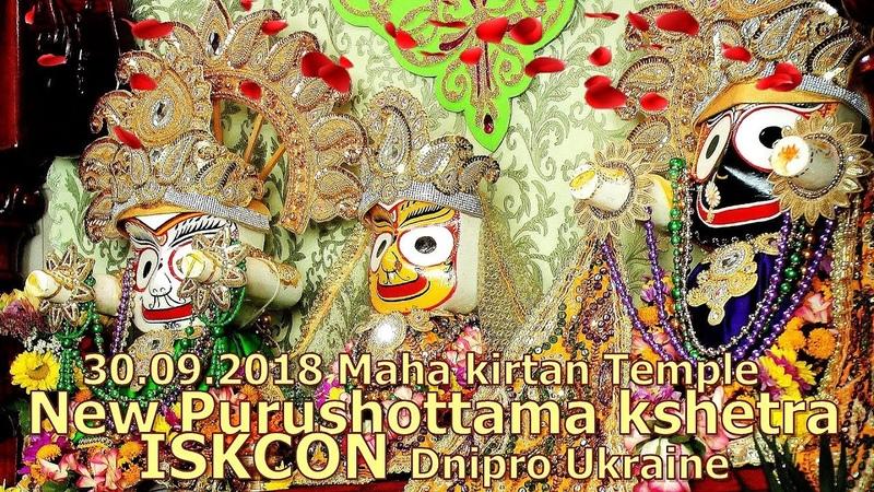 30.09.2018 Temple New Purushottama kshetra Maha kirtan ISKCON Dnipro Ukraine