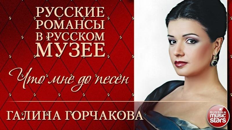 Галина Горчакова - Романс Даргомыжского Что мне до песней