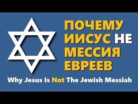 Почему Иисус не был Мессией Яхве Саваофа.1я часть.(36.1)
