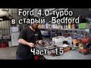Ford Barra 4.0л турбо в старый фургон Bedford Часть 15 BMIRussian
