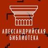 Александрийская библиотека