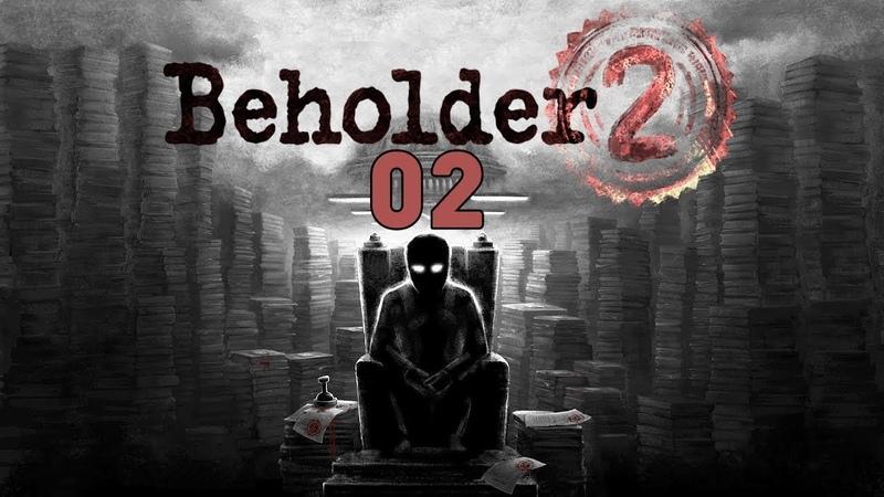 Возвращение стукача! ►Beholder 2 Beta