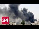 Бук и Панцирь не дали Израилю уничтожить аэропорт Дамаска - Россия 24