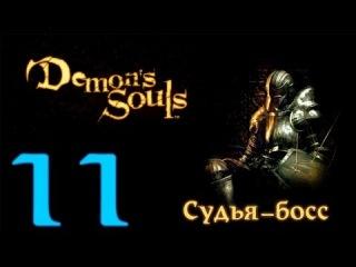 Demons souls прохождение [Rus] - 11 серия