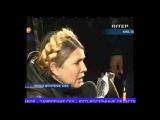 Юлия Тимошенко на Майдане 22 02 2014 Киев Прямое включение новости события онлайн 5 канал ТСН