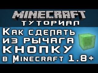 Как сделать из рычага кнопку в 1.8+ [Уроки по Minecraft]