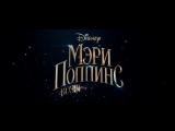 «Мэри Поппинс возвращается»