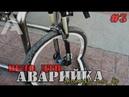 Подборка вело ДТП ЛЕТО 2018 Начало сезона