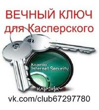 ключи internet security вк